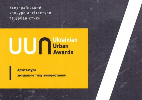 Архитектурное бюро МОДУс на всеукраинском конкурсе архитектуры Ukrainian Urban Awards 2018